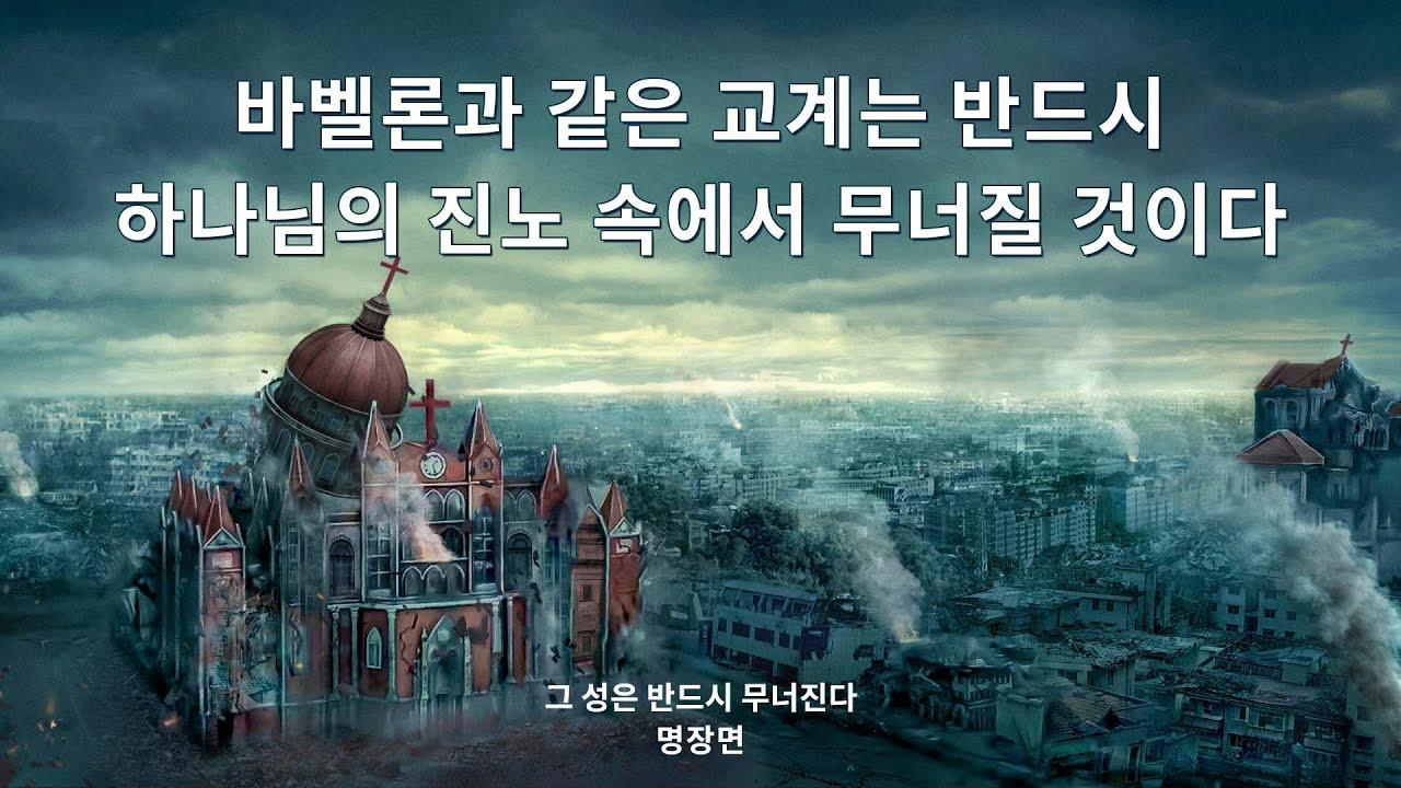 기독교 영화 <그 성은 반드시 무너진다> 명장면(5)큰 성 바벨론과 같은 교계는 반드시 하나님의 진노 속에서 무너질 것이다