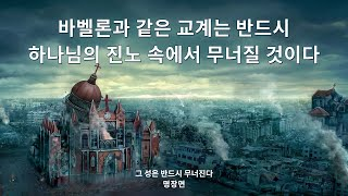 복음 영화「그 성은 반드시 무너진다」명장면(5)큰 성 바벨론과 같은 교계는 반드시 하나님의 진노 속에서 무너질 것이다