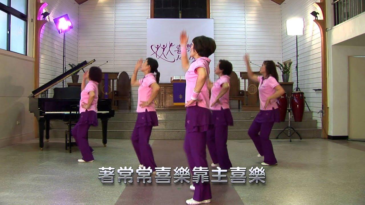 (TV網路教學)喜樂操第一集 喜樂的心是良藥 (第一首) - YouTube