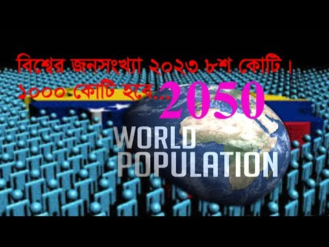 By 2023, the world population will be 8 billion