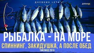 Рыбалка на Пхукете. Обзор экскурсии на Пхукете, ИНСТРУКЦИЯ - Как поймать и съесть огромную рыбу