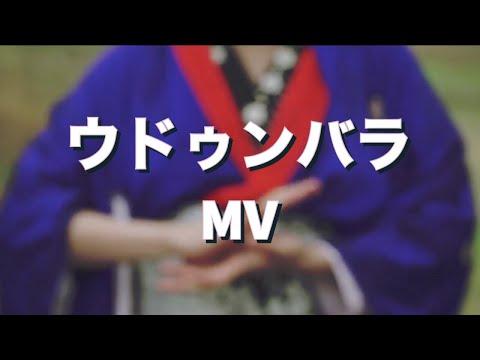 ウドゥンバラ   RABUTORA(ex.乱舞虎) MV