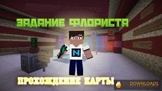 Minecraft Прохождение карты - ЗАДАНИЕ ФЛОРИСТА
