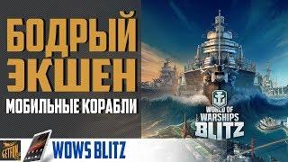 Релиз WoWs Blitz  + бесплатный прем! Обзор