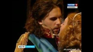 Никита Поздняков - Юнона и Авось - февраль 2016 - Вести Хабаровск(