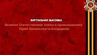 """""""Великая Отечественная война в произведениях Ю.В. Бондарева"""""""