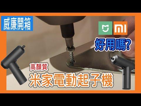【威廉開箱】小米米家電動起子機顏質與功能兼備?