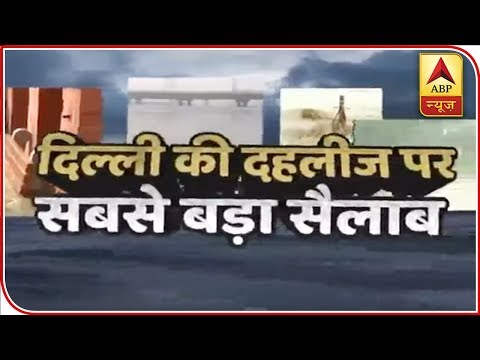 Yamuna Crosses Danger Mark: Water Logging In Many Areas | ABP News
