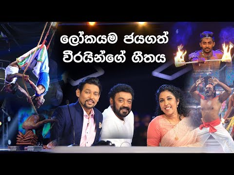 Sri Lanka's Got Talent Theme Song - Sirasa TV