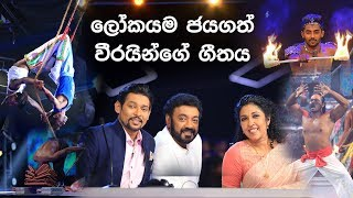 Sri Lanka's Got Talent Theme Song - Sirasa TV Thumbnail