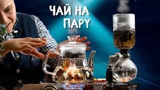 сифон vs Чайник  2 способа сифонизации чая