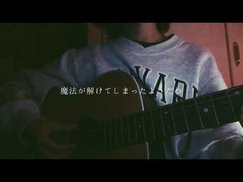 悲しみはいつもの中 / Yonige (cover)
