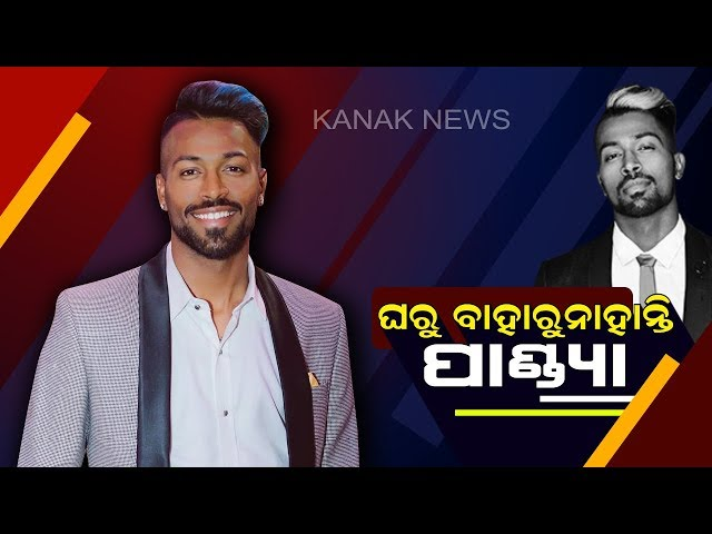 Hardik Pandya Is In Stress Due To Suspension For Controversial TV Remark
