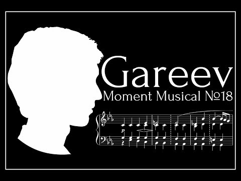 Gareev Artem - Moment Musical №18 in C minor