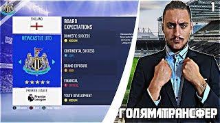 ДА ВЪРНЕМ ТОЗИ ОТБОР НА ВЪРХА! FIFA 19 Newcastle United RTG Career Mode Show #1