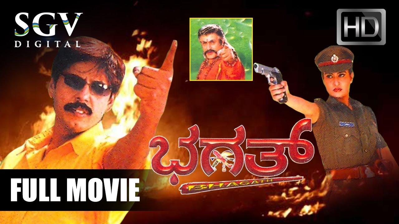 Bhagath | Kannada Full HD Movie | Thriller Manju, Swapna, Harish, Gazar Khan | 2004 Action Movie