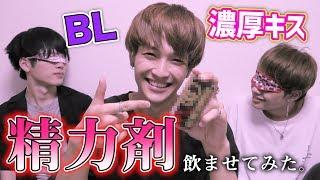 【BL】強力な精力剤をイケメン2人に飲ませたら大変な事に・・【ドッキリ】 thumbnail