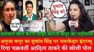 Anuja Kapur on SSR, exposed Rhea Chakraborty Mahesh Bhatt Salman khan Karan Johar Kareena Kapoor