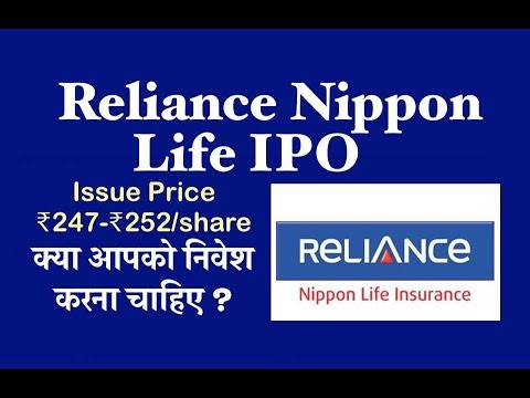 Ipo report of reliance company