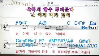 늦잠/윤종신/빅스노래방, 통기타 , 코드 큰악보,  가라오케, 반주Karaoke, Sheet Music, C…