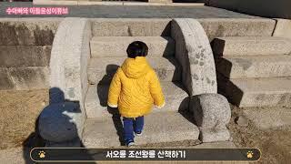 세계문화유산 조선왕릉 서오릉에 왕릉 산책하기-40개월