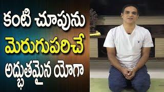 Yoga For Eye Problems    Yoga Videos For Beginners     Yoga Videos   Yoga In Telugu    Yoga For Eyes
