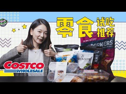 美国COSTCO零食试吃推荐篇 |  好吃的不要不要的~