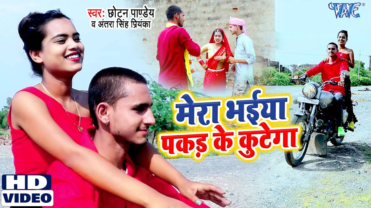 मेरा भईया पकड़ के कुटेगा - #Chhotan Pandey का सबसे हिट गाना - Bhojpuri Superhit Video Song 2021