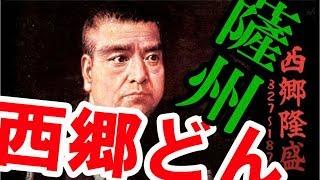 「西郷隆盛」 踊る授業シリーズ 【踊ってみたんすけれども】 エグスプロ...