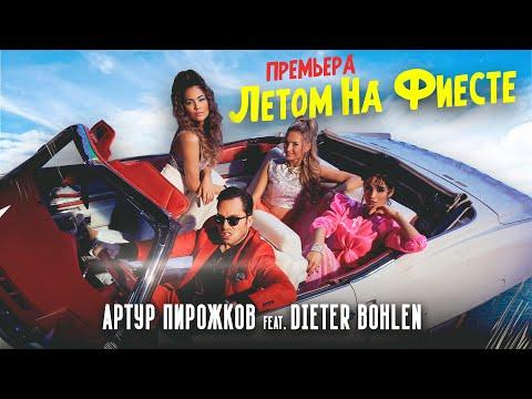 Артур Пирожков & Dieter Bohlen - Летом на фиесте (Премьера клипа 2021)