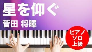 星を仰ぐ / 菅田 将暉 : ピアノ(ソロ) / 上級