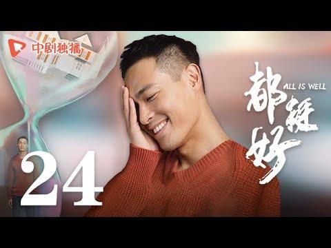 都挺好 24(姚晨、倪大红、郭京飞、高露 领衔主演)