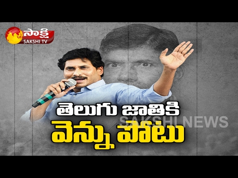 YS Jagan Full Speech || YSRCP