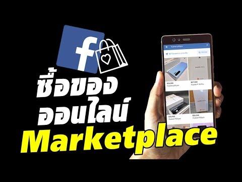 ซื้อสินค้าออนไลน์ด้วย Facebook Marketplace ตลาดนัดออนไลน์