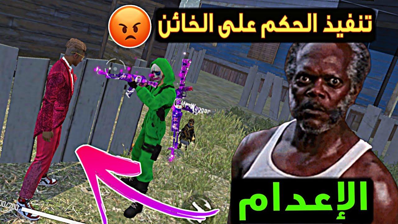 فري فاير : تنفيذ الحكم 🔪على آدم شكلاطة 😑🔥