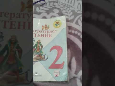Литература  2 класс  1 часть школа России