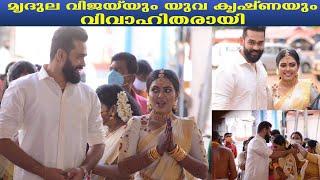Actress Mridula Vijai Weds Actor Yuva Krishna Wedding At Attukal Temple Full Video 2021