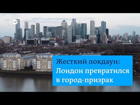 Невиданное зрелище: опустевший Лондон