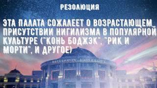 Четвертьфинал международного дебатного турнира ''Небо Кочевника 2019''
