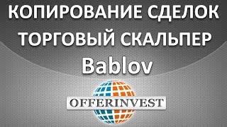 Копирование сделок торговый скальпер Bablov(, 2016-02-26T14:23:25.000Z)