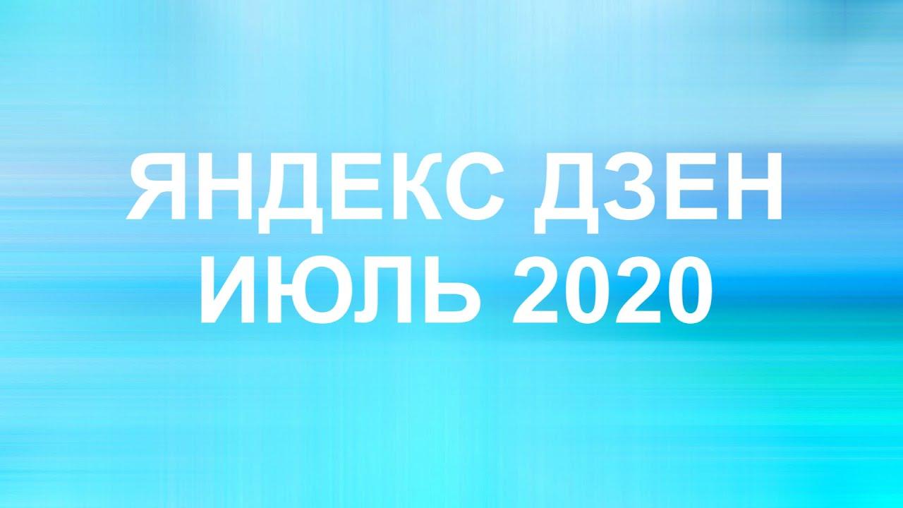 Яндекс дзен для начинающих.  Анализ Яндекс дзена июль 2020.