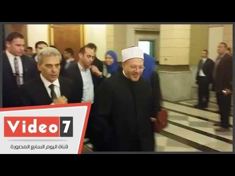 اليوم السابع : وصول المفتى لجامعة القاهرة لحضور اللقاء المفتوح بين شيخ الأزهر والطلاب