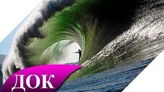 Гигантские волны. Как образуются волны. Документальный фильм