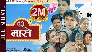 BARAMASE    New Nepali Full Movie 2020/2077    Jaya Kishan Basnet   Poozana Pradhan