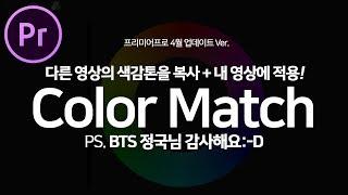 💜BTS 정국💜  다른 동영상의 색감톤을 카피해서 내 영상에 적용하는 Color Match (Premiere Pro april update)