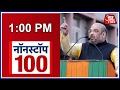 Non Stop 100: BJP's Amit Shah Trolls Rahul Gandhi At A Rally In Uttar Pradesh
