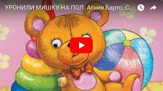 УРОНИЛИ МИШКУ НА ПОЛ. Агния Барто. Стишок для детей. Мультик. Nursery Rhyme For Kids In Russian.
