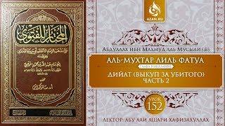 «Аль-Мухтар лиль-фатуа» - Ханафитский фикх. Урок 152. Дийат (выкуп за убитого). Часть 2 | Azan.ru