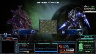 HomeStoryCup XVI 2017 - Группа C - Zest vs Solar - StarCraft 2 с ZERGTV