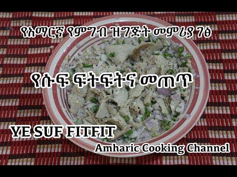 የሱፍ ፍትፍትና መጠጥ  - Ye Suf Fitfit - የአማርኛ የምግብ ዝግጅት መምሪያ ገፅ - Amharic